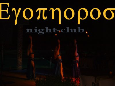 Egophoros night-club